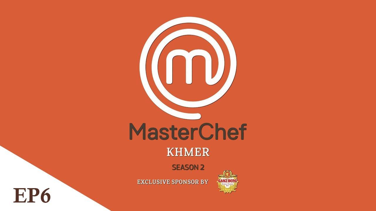 MasterChef Khmer រដូវកាលទី ២ វគ្គ៦ - Episode 6 - CTN