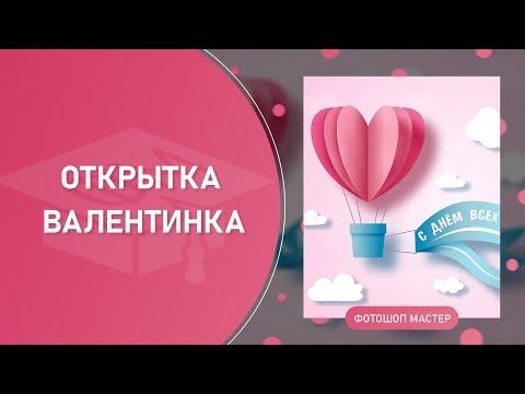 Как создать открытку валентинку в Adobe Photoshop