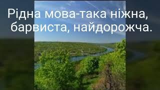 Барви  українського слова