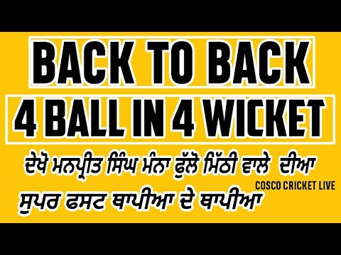 4 ball in 4 wicket big history Cosco Cricket | manna fullo mithi | by Cosco Cricket live
