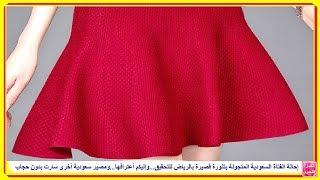 إحالة الفتاة السعودية المتجولة بتنورة قصيرة بالرياض للتحقيق وأعترافها...ومصير سعودية سارت بدون حجاب