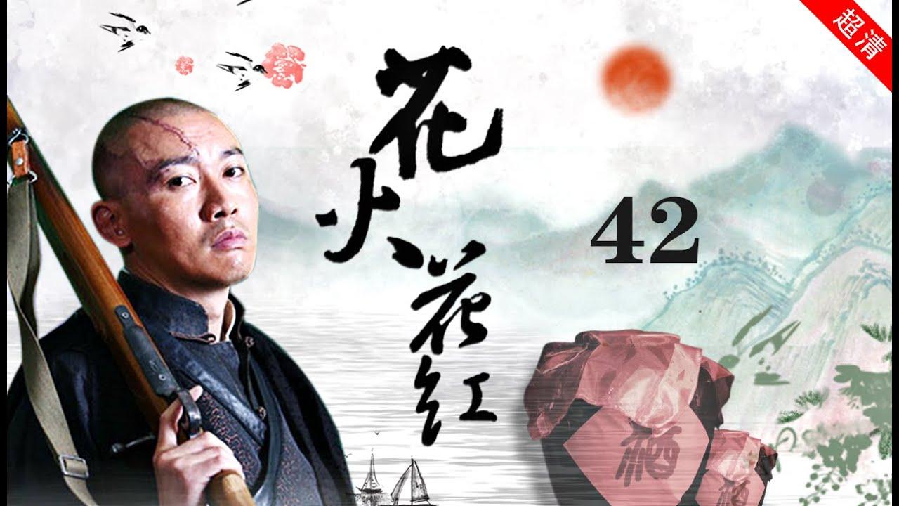 花紅花火 42