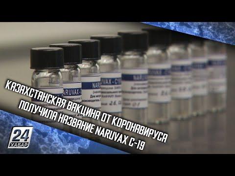 Казахстанская вакцина от коронавируса получила название NARUVAX C-19