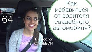64 - Аренда автомобиля на свадьбу без водителя. Свадебный блог Ирины Корневой