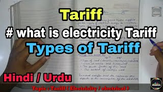 What is tariff | types of tariff | tariff in electricity | tariff in Hindi | information duniya