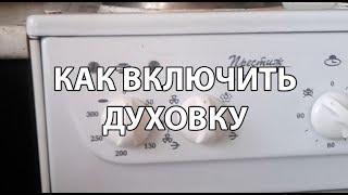 Відео: Як включити електричну духовку і регулювати температуру духовки?