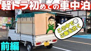 【車中泊】軽トラDIYキャンピングカーで車中飯に挑戦!道の駅あらかわ(前編) thumbnail