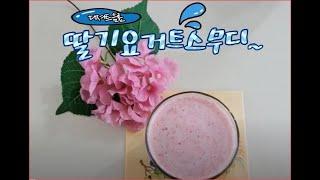 #딸기요거트스무디#딸기#디져트음료#간단한음식#간단한한끼…