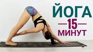 ИНТЕНСИВНАЯ ЙОГА НА ВСЕ ТЕЛО Утренняя йога за 15 минут Йога chilelavida