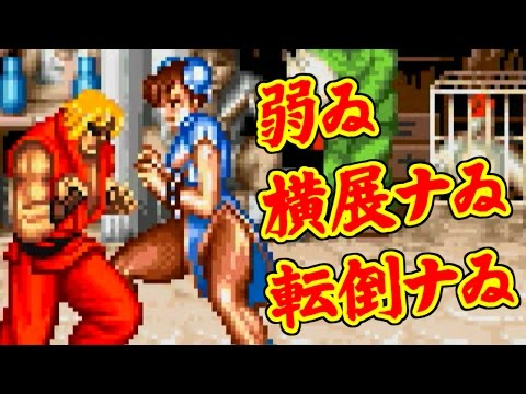 [Ken] 弱杉流昇竜拳 - STREET FIGHTER II CHAMPION EDITION