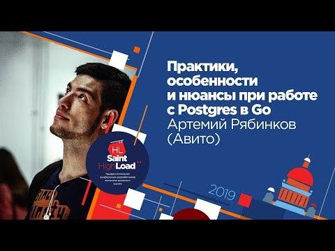 Практики, особенности и нюансы при работе с Postgres в Go | Артемий Рябинков