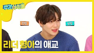 Download Video (Weekly Idol EP.272)HANDSOME GUY 'SHINEE' MP3 3GP MP4