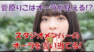 【NGT48】菅原りこは人のオーラが見えるらしい【りったん】