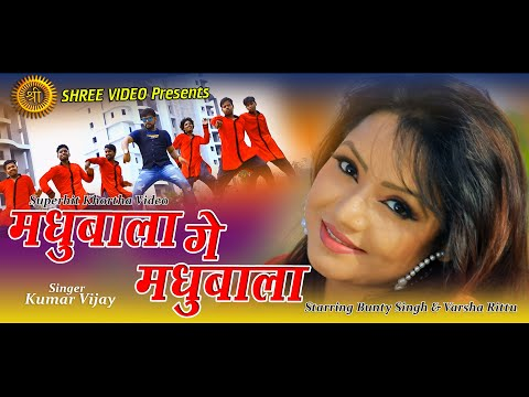 Nagpuri  Song 2016 | Madhubala Ge Madhubala | मधुबाला गे मधुबाला | Full HD | New Release