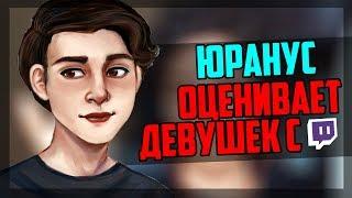 ЮРАНУС ОЦЕНИВАЕТ ДЕВУШЕК ТВИЧА (AhriNyan, GTFOBAE, Оляша, Sharishaxd, Arthas...)