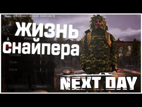 Next Day: Survival - ВЫЖИВАНИЕ И ЖИЗНЬ СНАЙПЕРА! ПОИСКИ ВСС НА ЗАВОДЕ!