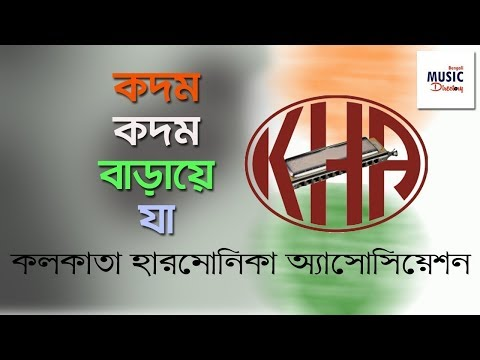 কদম কদম বাড়ায়ে যা | Qadam Qadam Badaye Ja | Kolkata Harmonica Association