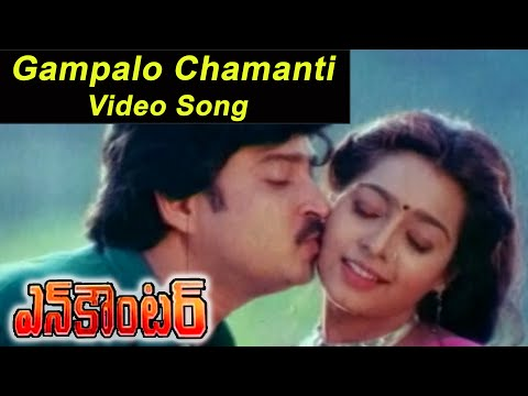 Encounter Movie || Gampalo Chamanti Puvvu || Krishna,Ramesh Babu,Radha,Roja
