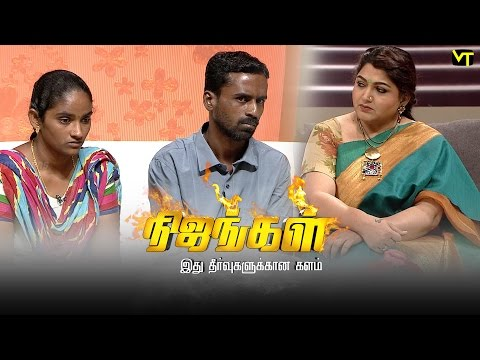 Minor Girl gets Pregnant by Brother in Law - Man wants both Sisters | Nijangal Episode 30