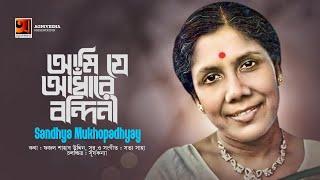 Ami Je Adhare Bondini | Evergreen Bangla Movie Song | Sandhya Mukhopadhyay | Lyrical Video