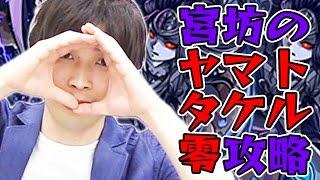ヤマトタケル零の攻略記事はこちら→ http://app.famitsu.com/20160429_7...