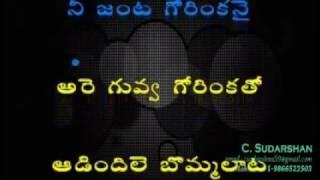 Guvva Gorinkatho - Subramanyam for sale - Karaoke Sample