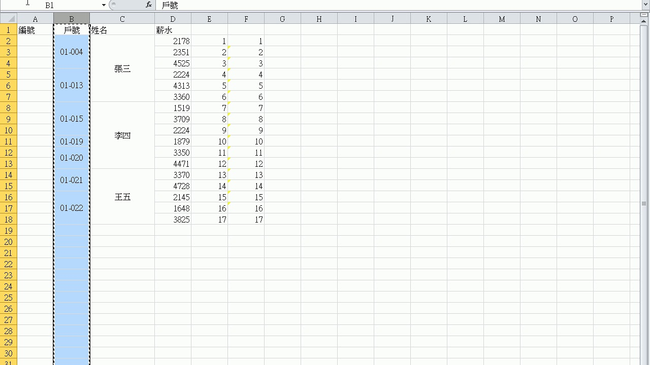 【Excel技巧教學】如何在有合併儲存格的地方自動填入流水號 - YouTube