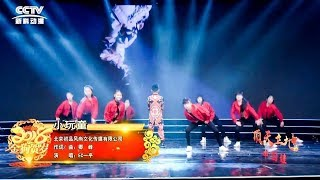 Emiliano Cyrus | EC一平_ Invited for CCTV Youth and Children's Spring Festival Gala_15 - 28Feb2018 thumbnail