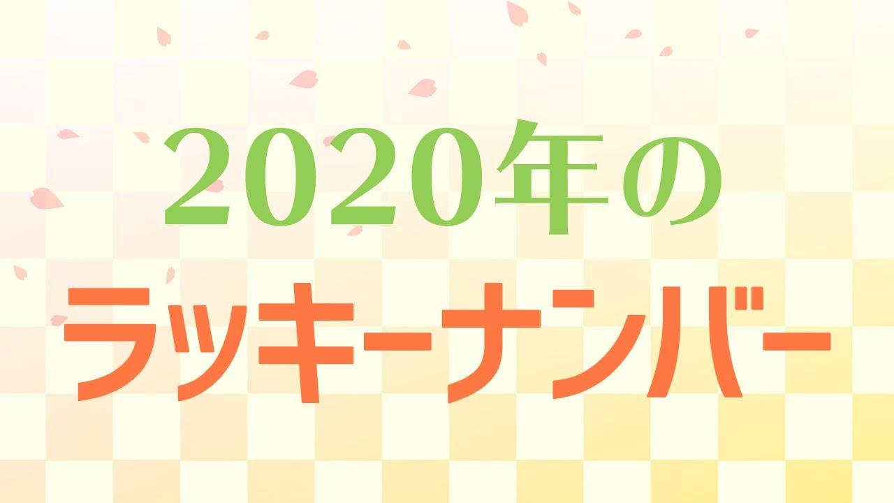 2020 年 ラッキー ナンバー