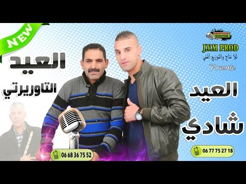 El Aid Taourirti 2016 Duo El Aid Chadi 2016 | Ma Ya Ma ( النسخة الأصلية )