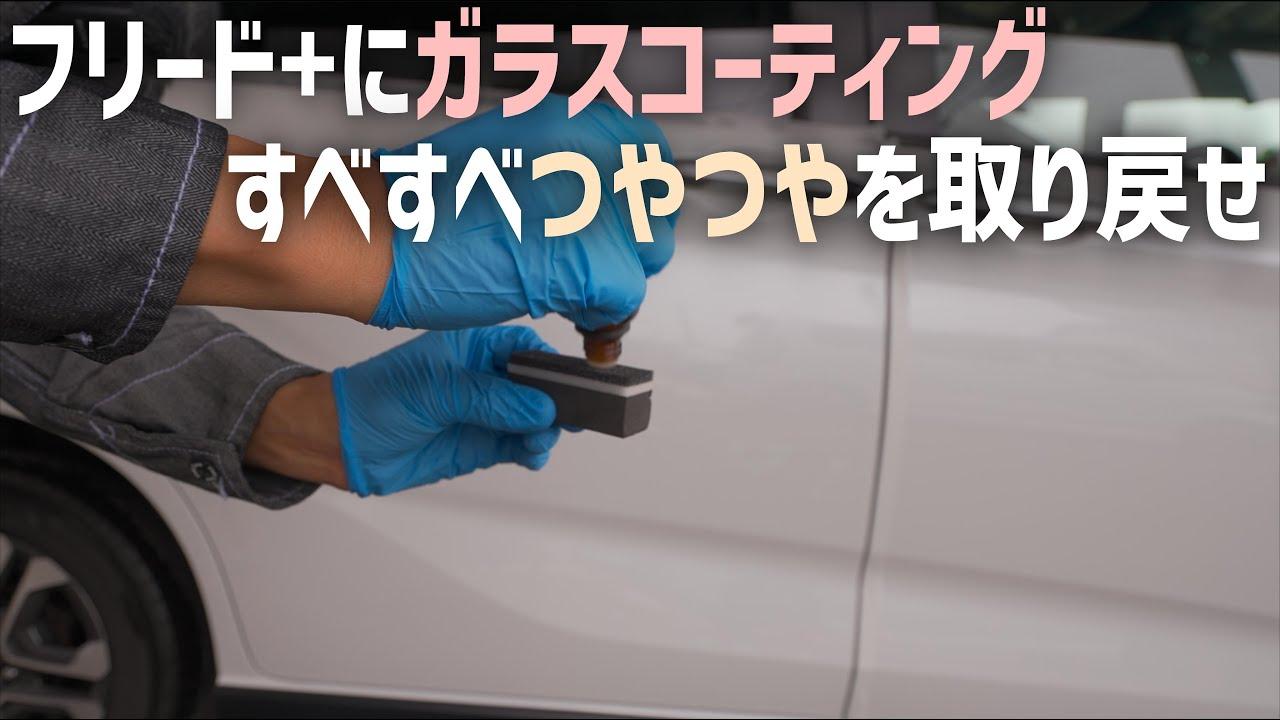 フリード+に撥水ガラスコーティング!次に新車に使いたいプロ仕様クリスタルレイン艶の極み