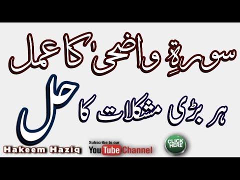 Surah e Ad-Dhuha Ka Wazifa Har Maslay ka ilaj Surah Al Zuha ka Amal By  Hakeem Haziq Awaz Video