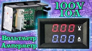 Цифровий DC-вольтамперметр 100V 10A. Вольтметр-амперметр 100В 10А з Aliexpress