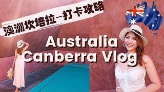 澳洲#Canberra 坎培拉Vlog 1🇦🇺🦘 超豪華莊園別墅  WithinWithout National Gallery of Australia  當地最好吃的fine dinning