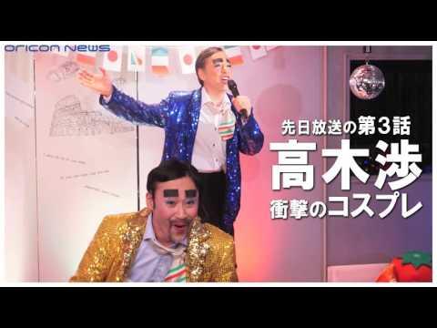 松嶋菜々子と高木渉はGTOでつながっていた!! ドラマ『営業部長 吉良奈津子』出演の高木渉インタビュー