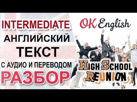 High School Reunion Party - Встреча выпускников. Английский текст средрего уровня  | OK English