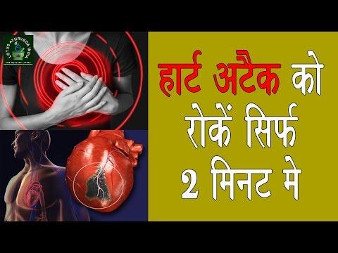 हृदयाघात को रोकें सिर्फ 2 मिनट में! || Prevent heart attack in just 2 minutes