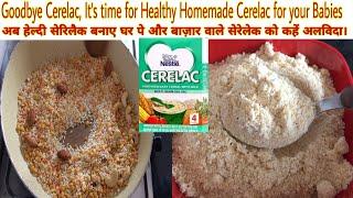 बाज़ार से बहुत सस्ता सेरेलेक घर पे कैसे बनाएं।Homemade Cerelac।Baby food for 6-12 month babies