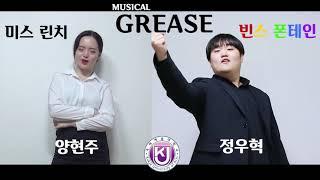 국제예대 뮤지컬과 1학년 2학기 정기공연 홍보영상 #5…