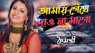 Download Hindi Video Songs - HAIMANTI RAKSHIT DAS--------AMAI GETHE DAO NA MAGO