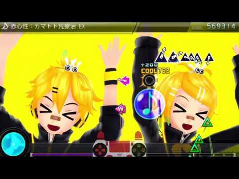 【鏡音リン・レン】赤心性:カマトト荒療治/スズム EDIT 【 Project Diva F2ND PS3】