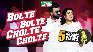 bolte bolte cholte cholte channel i music award 2016 purnima imran channel i tv
