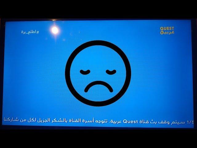 حقيقة توقف تردد قناة كويست عربية Quest Arabiya 2019