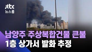 남양주 주상복합건물 큰불…1층 상가서 발화 추정/ JT…