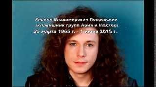 Памяти российских рокеров посвящается (часть 2)
