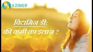 Vitamin D Deficiency Treatment In Hindi || Vitamin D Ki Kami Ka Ilaj || विटामिन डी की कमी  का इलाज