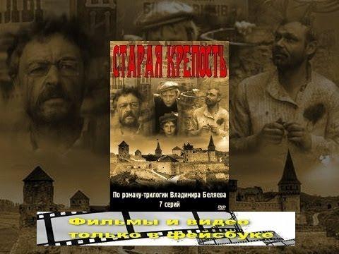 Старая крепость #фильм  1973 мини сериал 5 - 7 серия