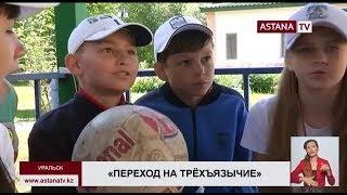Летний лагерь по обучению детей английскому языку  открылся в Уральске