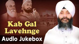 Bhai Joginder Singh Riar | Kab Gal Lavehnge | Shabad Gurbani | Kirtan | Gurbani | Devotional
