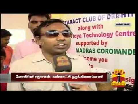 Accessible learning technology for the blind in bookfair by Rotaract Drishti Thanthi TV 2015